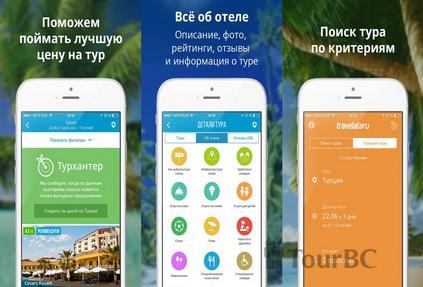 Крупнейший online-гипермаркет туров Travelata выпустил мобильное приложение для Android