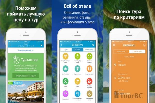 Преимущества мобильного приложения Travelata.ru