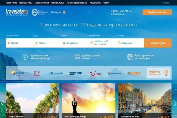Онлайн-гипермаркет туров Travelata.ru