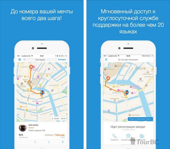 booking.com телефон службы поддержки москва какой корень в слове занимать
