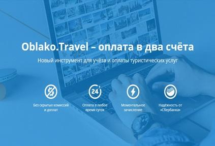 Сервис «Oblako.Travel» для оплаты и учёта туристических услуг