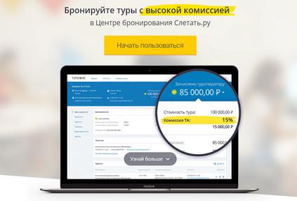 Новый центр бронирования от компании Слетать.ру