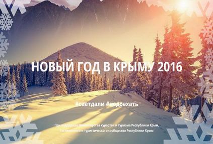 Запущен сайт с предложениями по новогоднему отдыху в Крыму