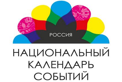 Анонсирован обновлённый интернет-сайт «Национальный календарь событий»