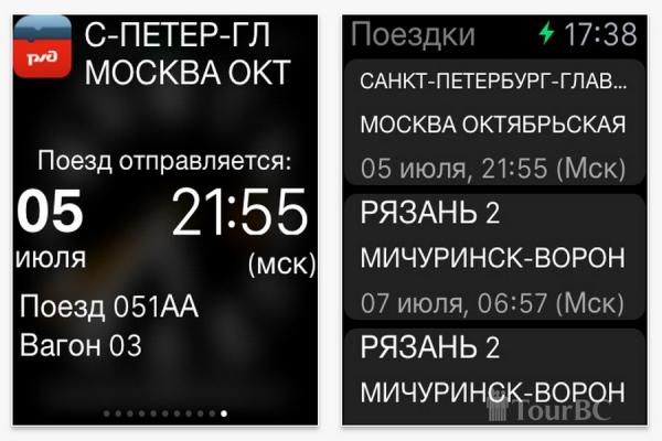 Приложение Еду поездом на экране Apple Watch