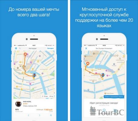 Обладатели мобильных устройств на базе Android оценят возможности приложения Booking Now
