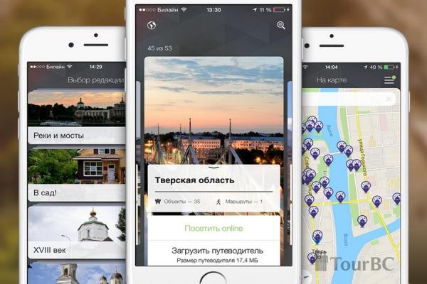 Путешествовать по России теперь станет удобнее: Appreal объявила о разработке TopTripTip под Android