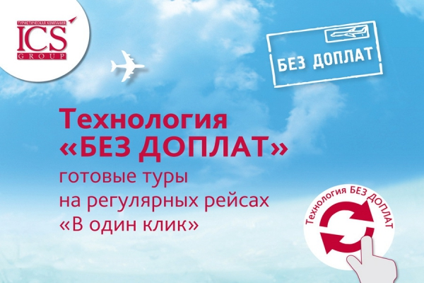Технология БЕЗ ДОПЛАТ от туроператора ICS Travel Group