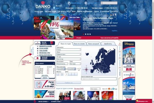 Главная страница обновленного веб-сайта туристического оператора ДАНКО