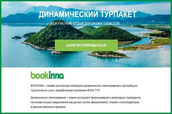 Главная страница веб-сайта системы динамического пакетирования BOOKINNA