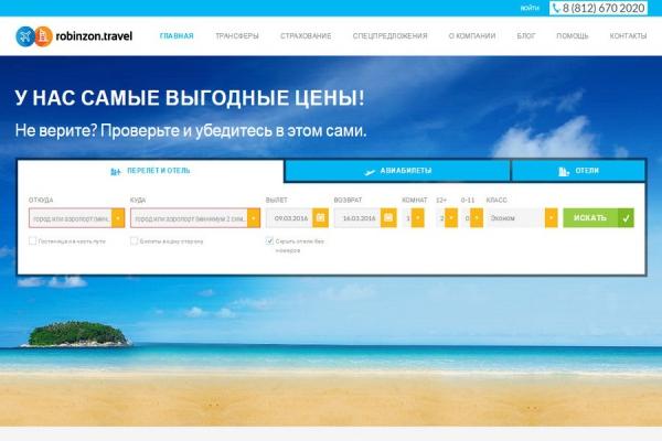 Главная страница online-сервиса динамического пакетирования Robinzon.travel