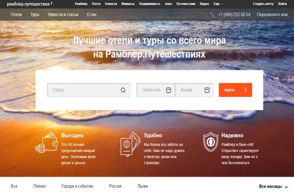 Главная страница онлайн-сервиса Рамблер.Путешествия