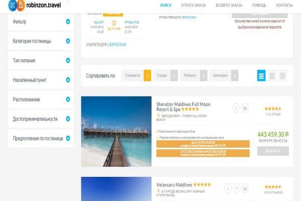 Поиск отеля в системе Robinzon.travel