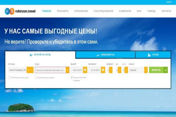 Главная страница онлайн-сервиса динамического пакетирования Robinzon.travel