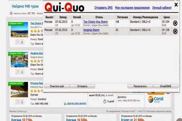 Использование сервиса Qio-Quo в системе U-ON.Travel