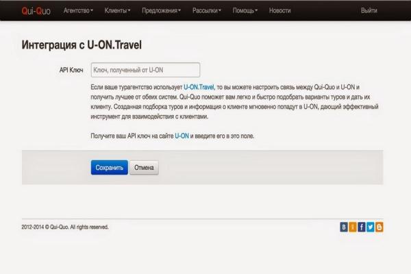 Поле ввода API-ключа для интеграции с системой U-ON.Travel