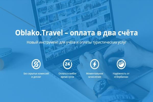 Сервис Oblako.Travel для оплаты и учёта туристических услуг