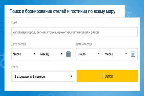 Модуль online-бронирования Hotelbook.pro на сайте онлайн-трэвел агентства Посошок