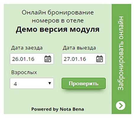 Модуль online-бронирования гостиничных номеров NB WEB