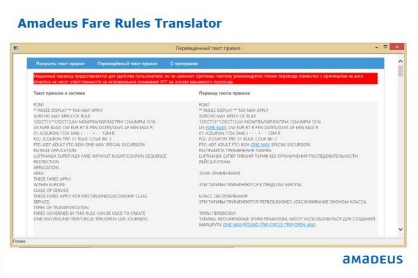 Переведенный текст правил с помощью приложения Amadeus Fare Rules Translator
