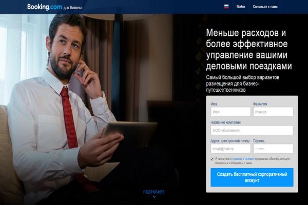 Главная страница онлайн-сервиса Booking.com для бизнеса