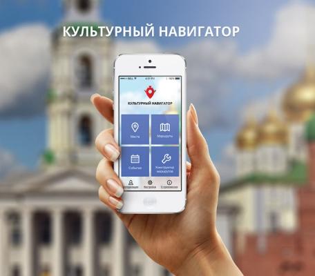 Вышла в свет новая версия приложения Культурный навигатор