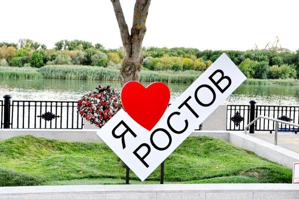 Привлекать туристов в Ростов-на-Дону будут с помощью информационных технологий