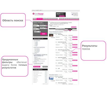 Обновленная система online-бронирования от ClickVoyage