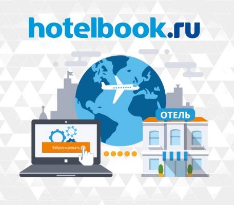 Преимущества партнёрской программы от Hotelbook
