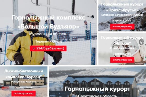 Туроператор ИННА ТУР представил интернет-проект витрины для турпортала Russia.travel