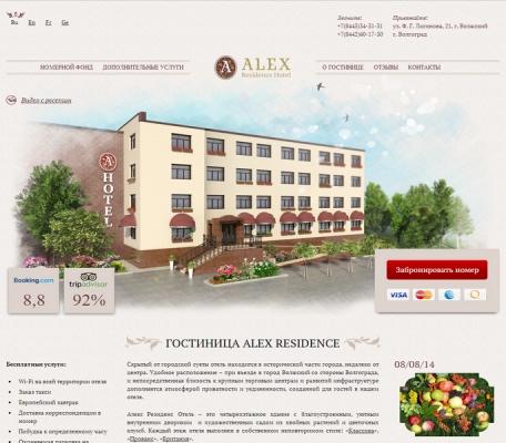 Главная страница веб-сайта гостиницы Alex Residence Hotel